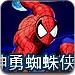 神勇蜘蛛侠2无敌版