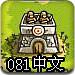 皇城突袭1.081(皇家守卫军1.081、战事策划1.081)